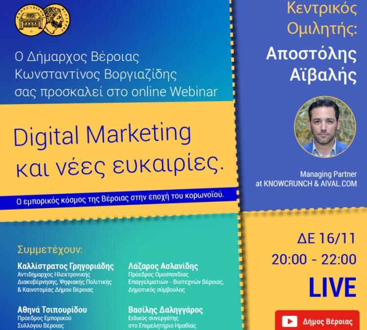 Ηλεκτρονική εκδήλωση του Δήμου Βέροιας για τον εμπορικό κόσμο της πόλης