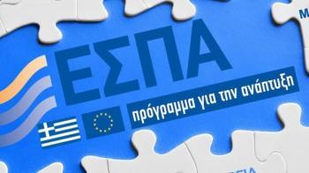 ΕΣΠΑ 2021-27 : Έρχονται 40 δις ευρώ