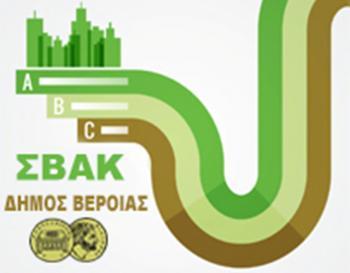 Έρευνα απόψεων και μετακινήσεων για την εκπόνηση του Σχεδίου Βιώσιμης Αστικής Κινητικότητας του Δήμου Βέροιας