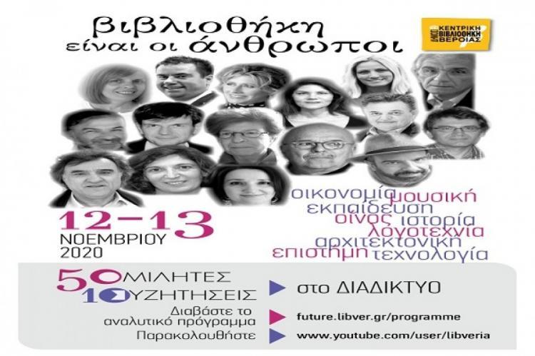 Δημόσια Βιβλιοθήκη Βέροιας : Πρόγραμμα Διαδικτυακών συναντήσεων Πέμπτης 12 Νοεμβρίου 2020