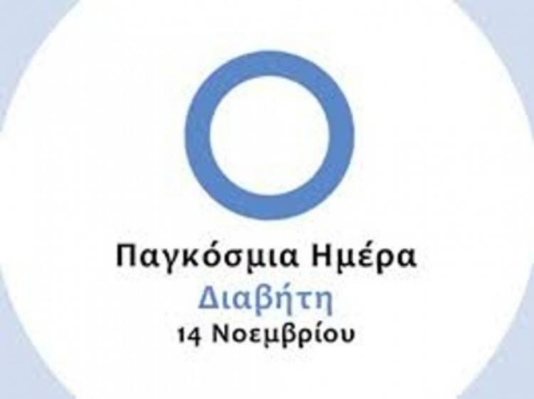 «Ανακάλυψε, Πρόλαβε, Διαχειρίσου τον Διαβήτη» : Συμβολική δράση του Δήμου Νάουσας για την Παγκόσμια Ημέρα Διαβήτη