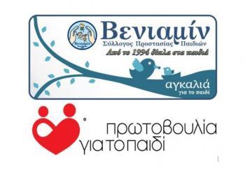 Μνημόνιο συνεργασίας μεταξύ του  Συλλόγου προστασίας παιδιού «ΒΕΝΙΑΜΙΝ» Κατερίνης και του Συλλόγου Κοινωνικής Πρωτοβουλίας Βεροίας «Πρωτοβουλία για το Παιδί»