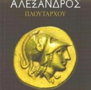 «Αλέξανδρος», παρουσίαση βιβλίου από τον Δ. Ι. Καρασάββα