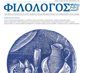 «ΦΙΛΟΛΟΓΟΣ» (τ. 174-175, Ιαν.-Αυγ. 2019) - Περιοδικές Εκδόσεις