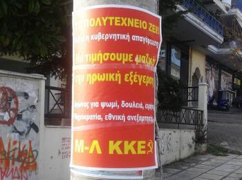 Μ-Λ ΚΚΕ : Το Πολυτεχνείο Ζει! Η πολιτική τρομοκρατίας και καταστολής δεν θα περάσει!
