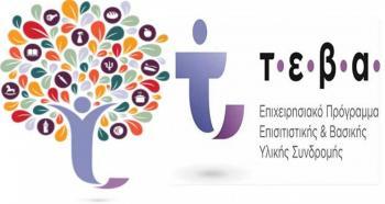 Διεξαγωγή συνοδευτικών δράσεων του ΤΕΒΑ 2018-2019