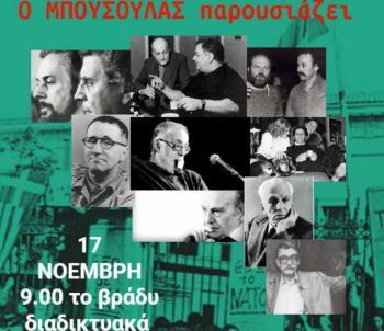 Διαδικτυακή συναυλία σήμερα το βράδυ από το «Μπούσουλα»