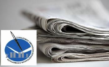 Επιστολή Δ.Σ. ΣΗΠΕ για τη στήριξη των επιχειρήσεων Περιφερειακού Τύπου