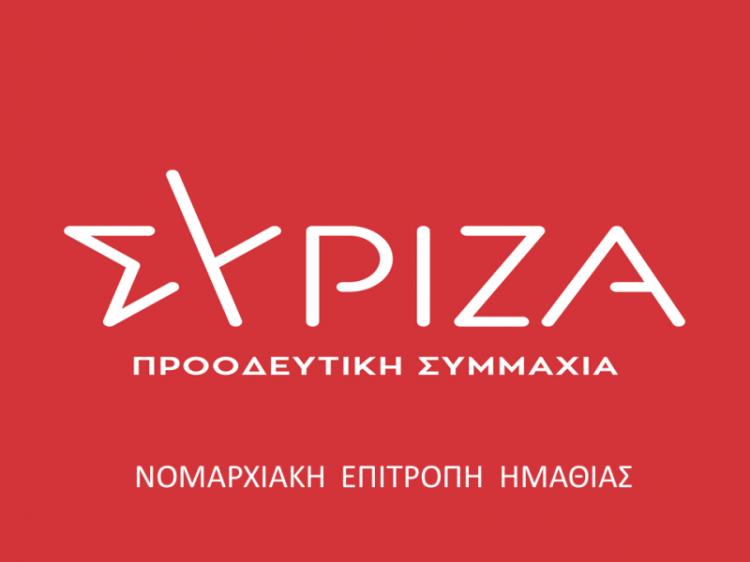 Μήνυμα του ΣΥΡΙΖΑ-ΠΣ για τον εορτασμό του Πολυτεχνείου