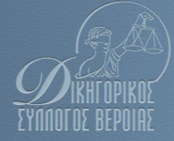 Ανακοίνωση του Δικηγορικού Συλλόγου Βέροιας για την απαγόρευση συναθροίσεων, ενόψει της επετείου του Πολυτεχνείου
