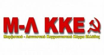Ανακοίνωση του Μ-Λ ΚΚΕ – Το καθεστώς των φασιστικών απαγορεύσεων της κυβέρνησης έσπασε!