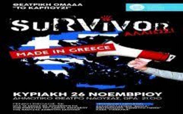 «Survivor Αλλιώς... Made in Greece» για την ενίσχυση του λαϊκού ζωγράφου Δημήτρη Σκούπερ