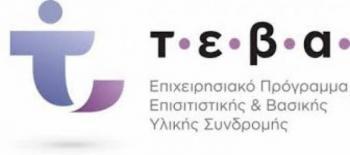 Π.Ε. Ημαθίας : Αναδιανομή προϊόντων σε δικαιούχους του προγράμματος ΤΕΒΑ