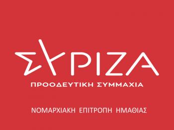 Ανακοίνωση του Τμήματος Υγείας του ΣΥΡΙΖΑ – Π.Σ. Ημαθίας