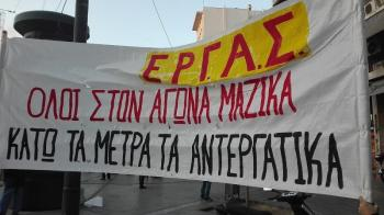 ΕΡΓΑΣ : Όλοι στην 24ωρη απεργία και στις κινητοποιήσεις της 26ης Νοέμβρη.Να φράξουμε το δρόμο στα νέα σκληρά αντεργατικά μέτρα της κυβέρνησης