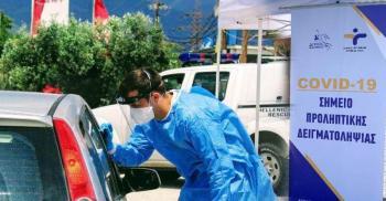 Στο ΕΑΚ του Μακροχωρίου, την Πέμπτη 26η Νοεμβρίου, η διενέργεια rapid test, μέσα από το αυτοκίνητο, από τον ΕΟΔΥ