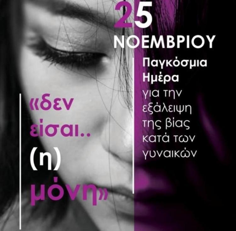 Δήμος Αλεξάνδρειας : 25η Νοεμβρίου, Διεθνής ημέρα για την Εξάλειψη της Βίας κατά των Γυναικών