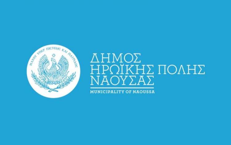 Στο καινοτόμο ηλεκτρονικό «εργαλείο» myKEPlive εντάχθηκε ο Δήμος Νάουσας