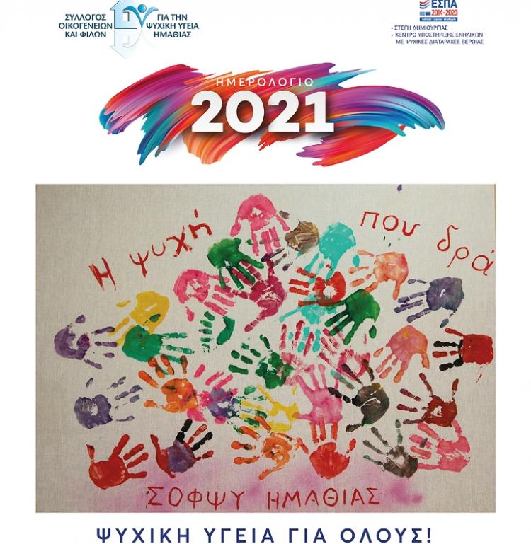 Ημερολόγιο 2021 του ΣΟΦΨΥ Ημαθίας