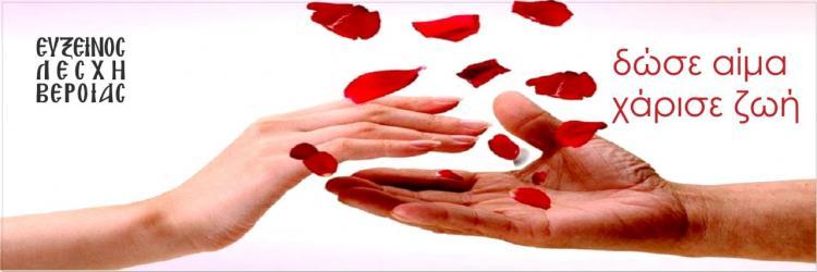 Κάλεσμα αιμοδοσίας από την Εύξεινο Λέσχη Βέροιας