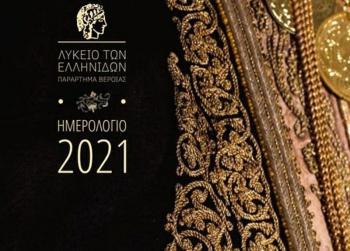 Λύκειο των Ελληνίδων Βέροιας : Ημερολόγιο 2021