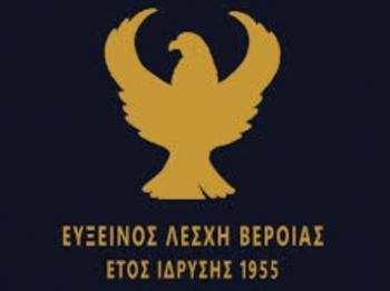 Συλλυπητήριο μήνυμα Ευξείνου Λέσχη Βέροιας για την απώλεια του Θ. Γεωργιάδη