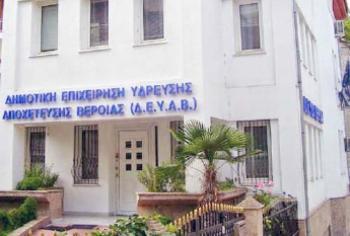 Συλλυπητήριο μήνυμα της Δ.Ε.Υ.Α. Βέροιας για την απώλεια του Θ.Γεωργιάδη