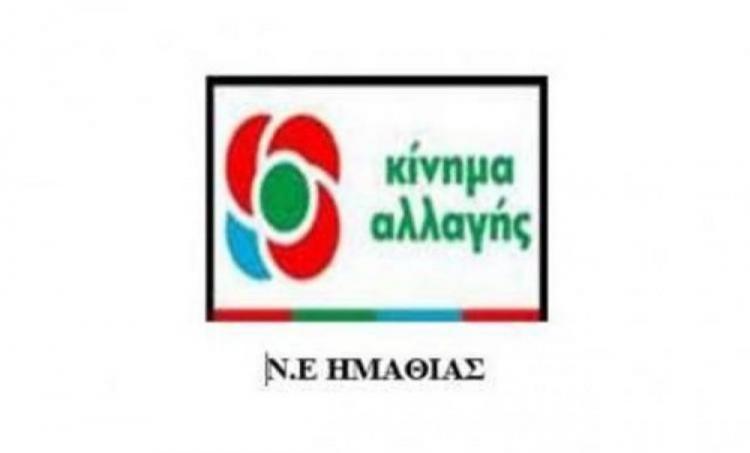 Συλλυπητήρια ανακοίνωση του ΚΙΝ.ΑΛ. Ν.Ε. Ημαθίας για την απώλεια του Θ.Γεωργιάδη