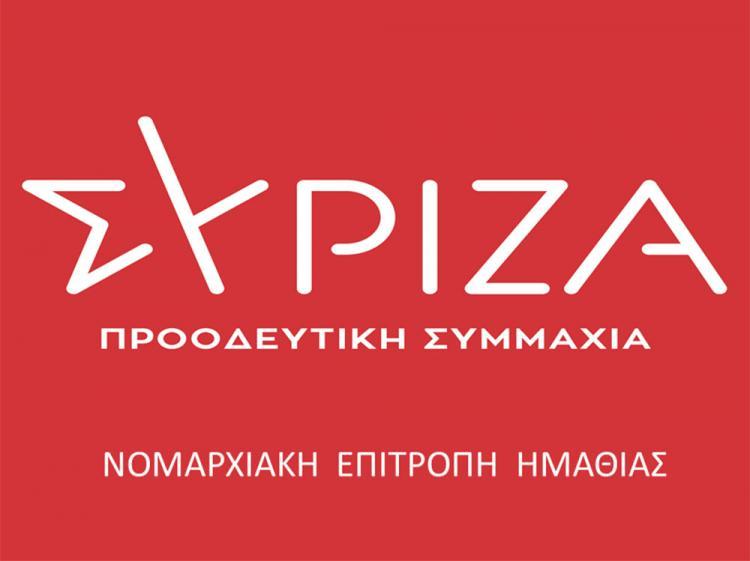 Συλλυπητήρια της Ν.Ε. ΣΥΡΙΖΑ Π.Σ. Ημαθίας για το θάνατο του Θ. Γεωργιάδη