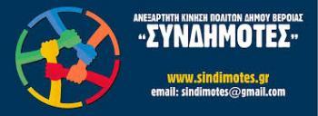 Δημοτική Παράταξη «ΣΥΝΔΗΜΟΤΕΣ» : Συλλυπητήρια για την απώλεια του Θ.Γεωργιάδη