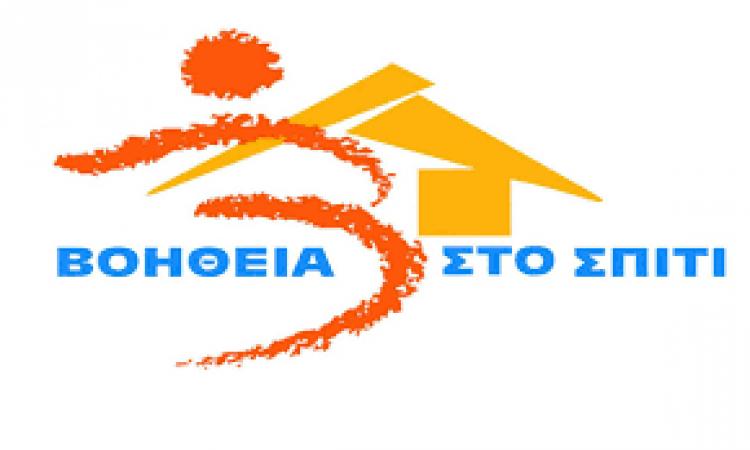 Στο πλευρό των δημοτών το ΚΚΠ&Α του Δήμου Νάουσας με το ενισχυμένο πρόγραμμα «Βοήθεια στο σπίτι»