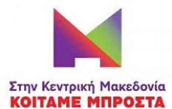 «Κοιτάμε Μπροστά» : Η Περιφέρεια Κ. Μακεδονίας να ενισχύσει το νοσοκομείο Βέροιας, να παράσχει τεστ και χώρους εξέτασης/περίθαλψης στην Ημαθία