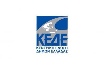 Κεντρική Ένωση Δήμων Ελλάδας : Δυνατή Αυτοδιοίκηση για Ισχυρές Τοπικές Κοινωνίες