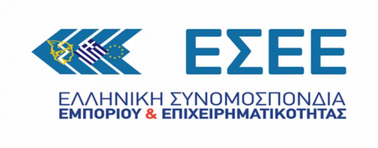 Επιστολή της ΕΣΕΕ : Ένταξη του χονδρεμπορίου στην προστασία των επιταγών. Προτάσεις βελτίωσης του πλαισίου