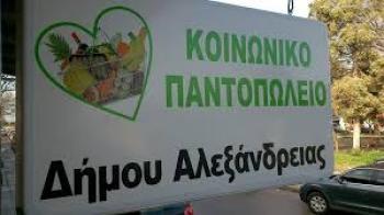 Πρόσκληση υποβολής αιτήσεων για το Κοινωνικό Παντοπωλείο Δήμου Αλεξάνδρειας
