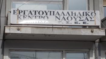Ε.Κ. Νάουσας : Καταγγέλλουμε την πρόταση της Πρωτοβάθμιας Δ/νσης Ημαθίας για υποβιβασμό θέσεων σε σχολικές μονάδες του δήμου μας