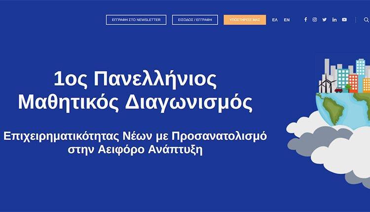 Το υπουργείο Εσωτερικών (τομέας Μακεδονίας και Θράκης) στηρίζει τον 1ο πανελλήνιο μαθητικό διαγωνισμό επιχειρηματικότητας νέων με προσανατολισμό στην αειφόρο ανάπτυξη