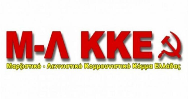 Καταγγελία του Μ-Λ ΚΚΕ ενάντια στο όργιο κυβερνητικής βίας και καταστολής και στο πογκρόμ προσαγωγών και συλλήψεων