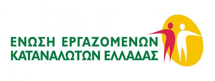 Ε.Ε.Κ.Ε. : Οι συνεχείς πιέσεις στην Ελληνική Ένωση Τραπεζών απέδωσαν καρπούς