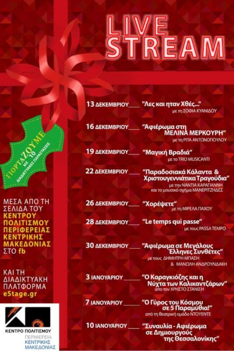 «γιορτάΖΟΥΜΕ» με το Κέντρο Πολιτισμού Περιφέρειας Κεντρικής Μακεδονίας και τη Μ.Α.μ.Α