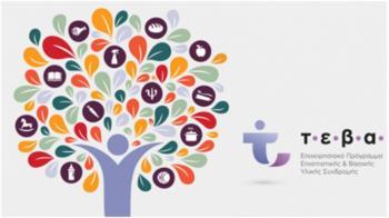 Δήμος Βέροιας : Αναδιανομή προϊόντων ΒΥΣ και Ξηρών Βρεφικών σε δικαιούχους του προγράμματος ΤΕΒΑ