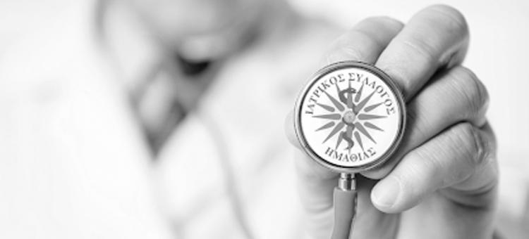 Ιατρικός Σύλλογος Ημαθίας : Απελπιστικά δύσκολη η κατάσταση στο νομό Ημαθίας