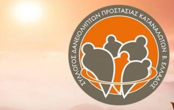 Σύλλογος Δανειοληπτών και Προστασίας Καταναλωτών Βορείου Ελλάδας : Με ασφυκτικές προθεσμίες εν μέσω πανδημίας προσπαθούν να «μπλοκάρουν» δανειολήπτες και δικηγόρους