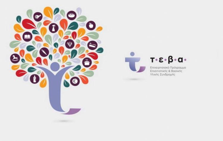 Π.Ε. Ημαθίας : Αναδιανομή προϊόντων του επιχειρησιακού προγράμματος του ΤΕΒΑ
