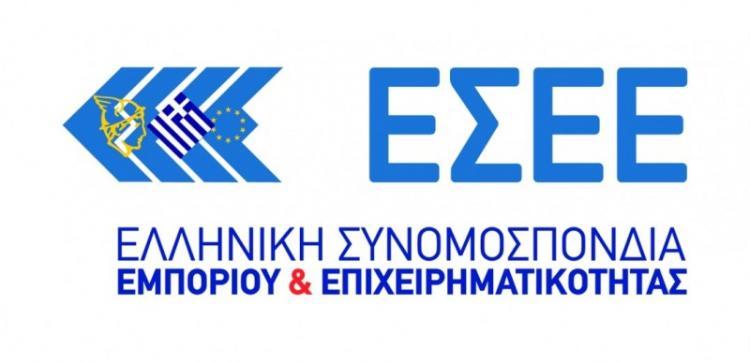 Την παρέμβαση του ΥΠΑΝ ζητά η ΕΣΕΕ για την «ευθεία παράκαμψη των περιοριστικών μέτρων από μεγάλες επιχειρήσεις»