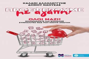 «Καλάθι Αλληλεγγύης» : Πρωτοβουλία του Δήμου Νάουσας για την ενίσχυση άπορων δημοτών και ευπαθών κοινωνικών ομάδων