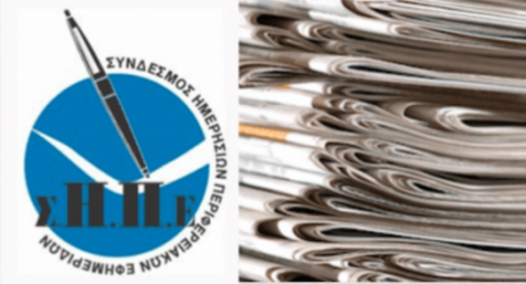 Ο ΣΗΠΕ ζητά την έναρξη θεσμικού διαλόγου για τα ζητήματα του Τύπου