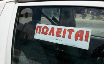 Δικογραφία σε βάρος ημεδαπού, απέσπασε 2800 ευρώ για δήθεν πώληση οχήματος