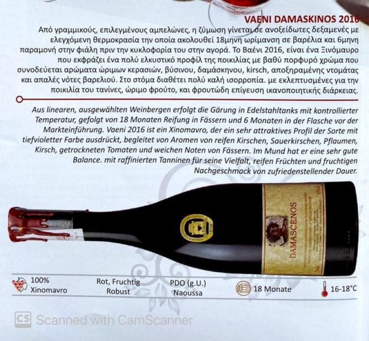 Διεθνής αναγνώριση για τους οίνους του VAENI!
