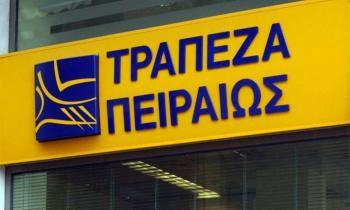 Τράπεζα Πειραιώς : Χρηματοδοτική στήριξη του πρωτογενή τομέα και της μεταποίησης αγροτικών προϊόντων